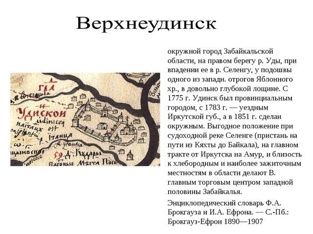окружной город Забайкальской области, на правом берегу р. Уды, при впадении е...