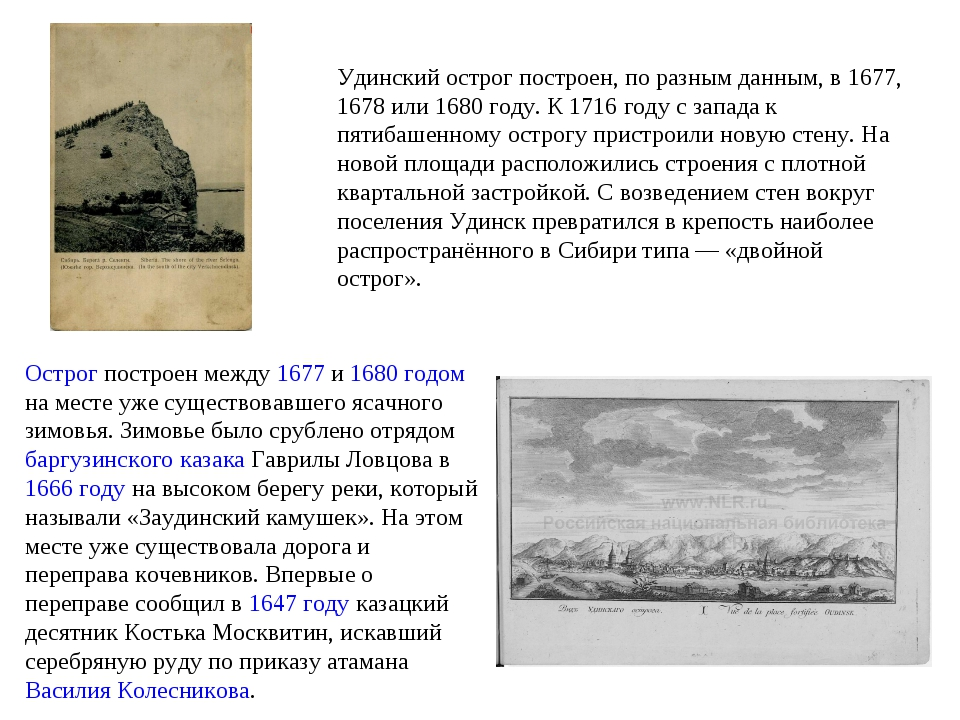 Острог построен между 1677 и 1680 годом на месте уже существовавшего ясачного...