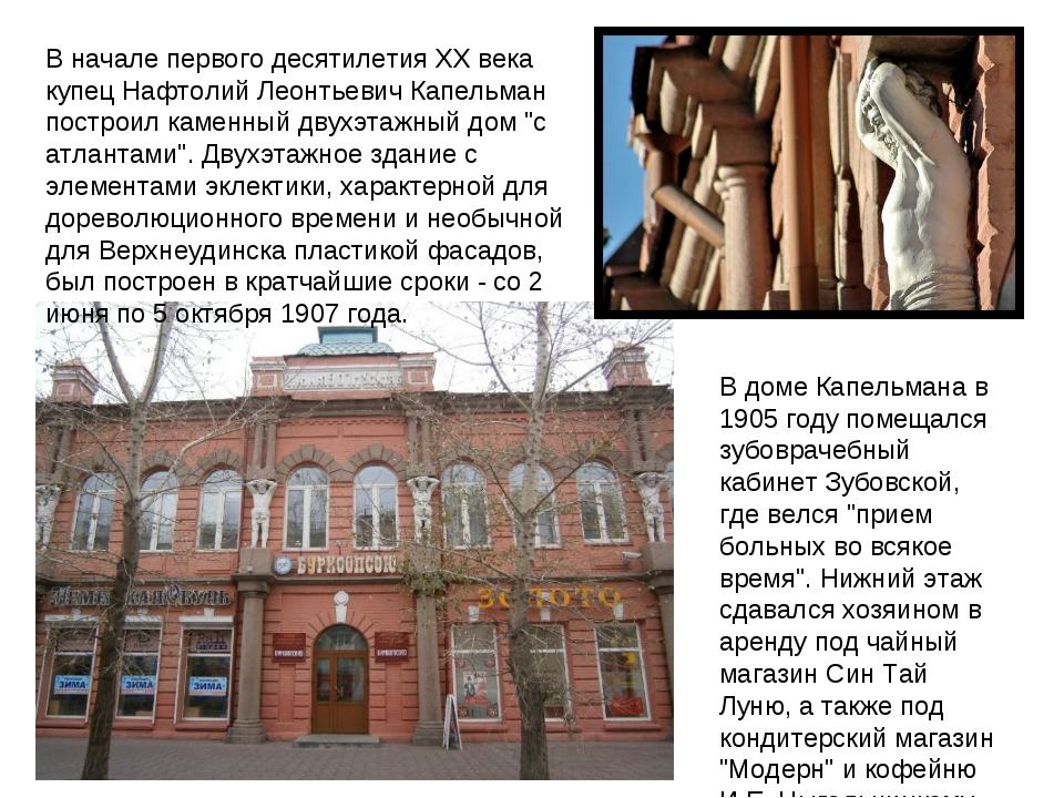 В начале первого десятилетия ХХ века купец Нафтолий Леонтьевич Капельман пост...
