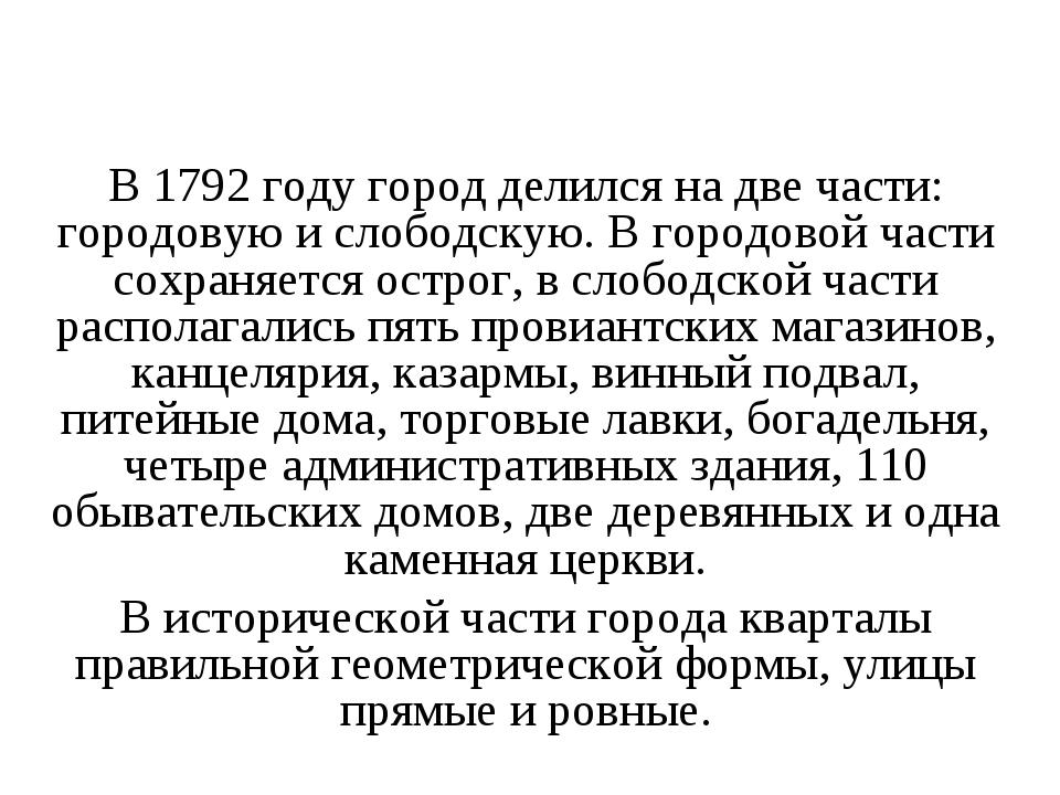 В 1792 году город делился на две части: городовую и слободскую. В городовой ч...