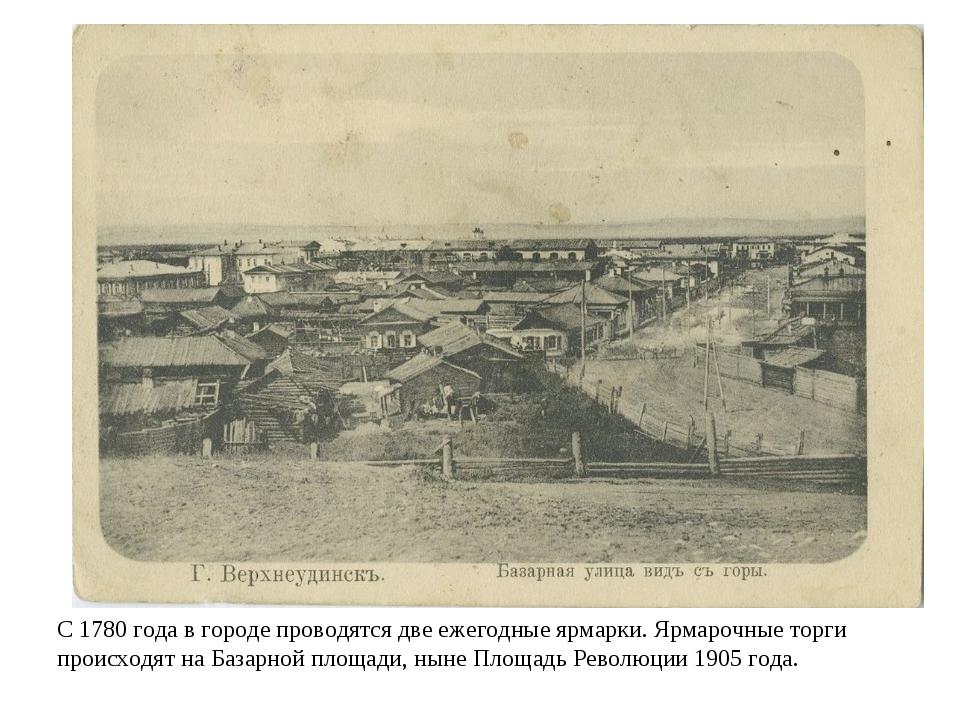 С 1780 года в городе проводятся две ежегодные ярмарки. Ярмарочные торги проис...
