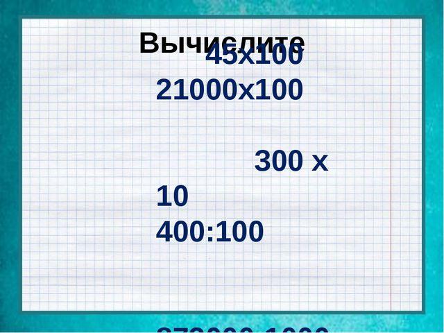 Конспект урока по математике 2 класс метр соотношения между единицами длины урок закрепление