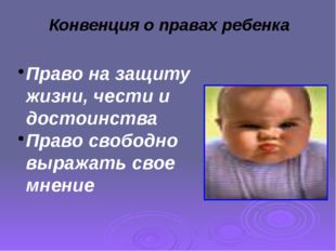 Конвенция о правах ребенка Право на защиту жизни, чести и достоинства Право с