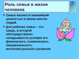 Роль семьи в жизни человека Семья является важнейшей ценностью в жизни многих