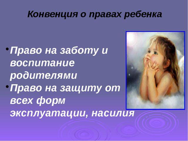 Конвенция о правах ребенка Право на заботу и воспитание родителями Право на з...