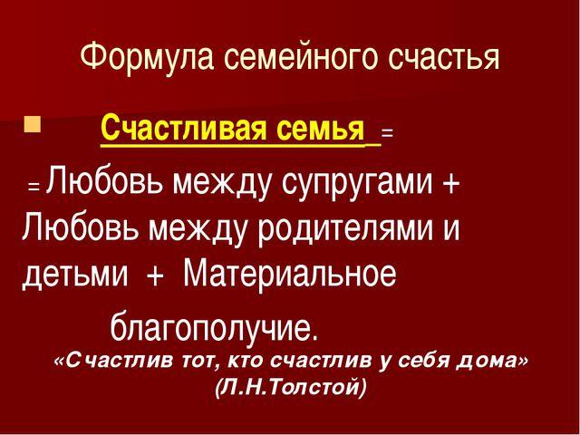 Формула семейного счастья Счастливая семья = = Любовь между супругами + Любов...
