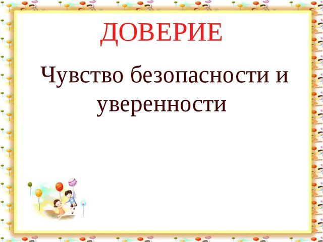 ДОВЕРИЕ Чувство безопасности и уверенности Лыкова И.В