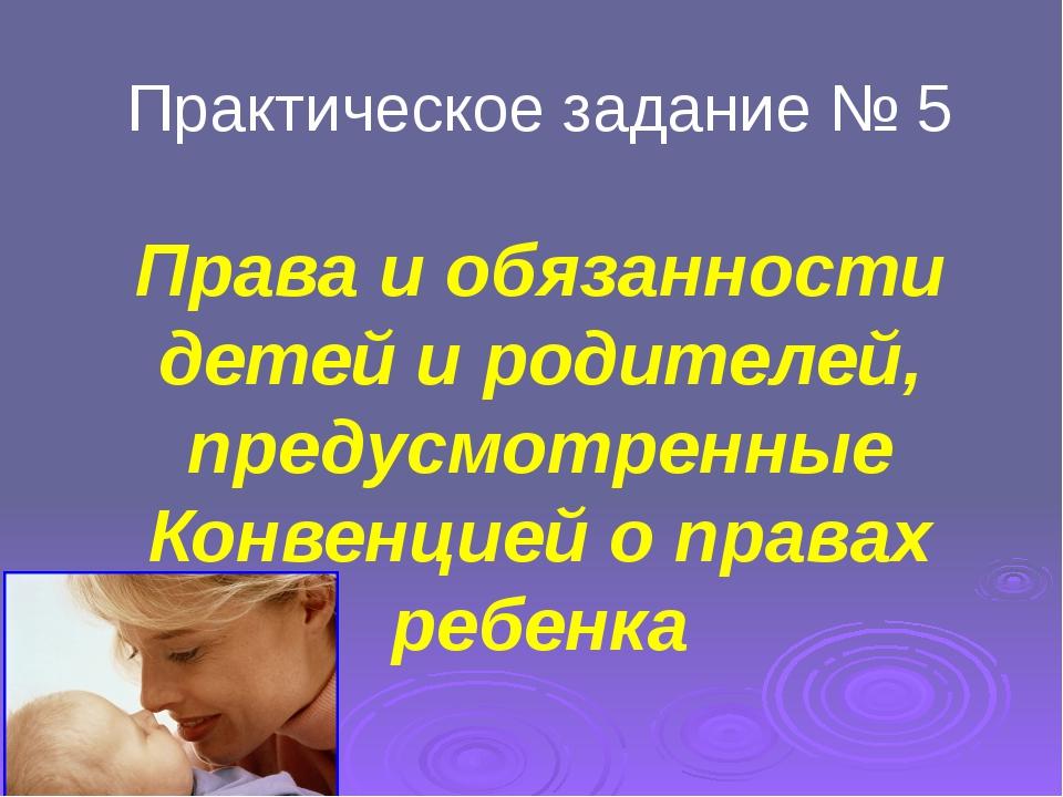 Практическое задание № 5 Права и обязанности детей и родителей, предусмотренн...