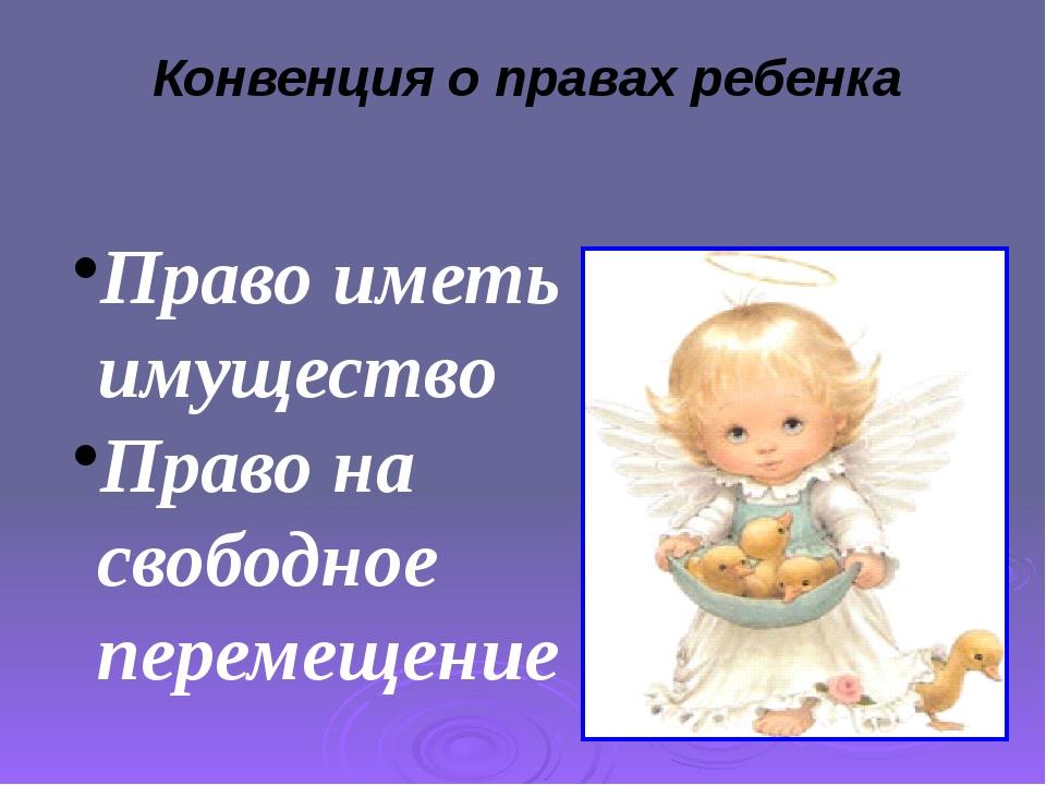 Конвенция о правах ребенка Право иметь имущество Право на свободное перемещение