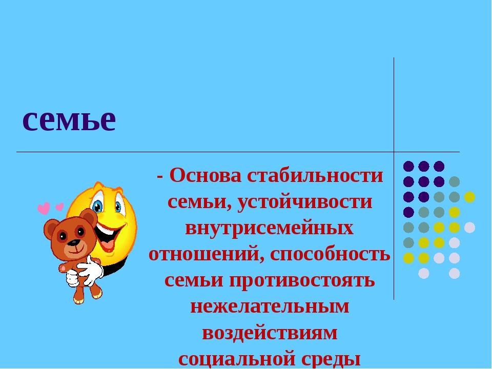 Психологический климат в семье - Основа стабильности семьи, устойчивости внут...