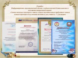 II раздел Информационно-аналитический отчет о педагогической деятельности в м