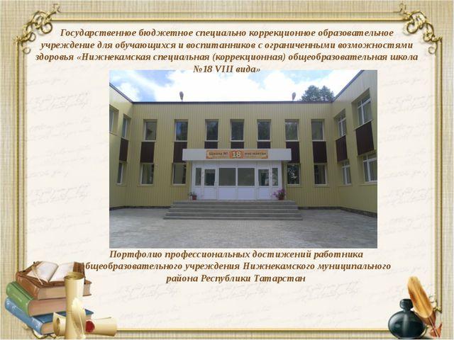 Государственное бюджетное специально коррекционное образовательное учреждение...