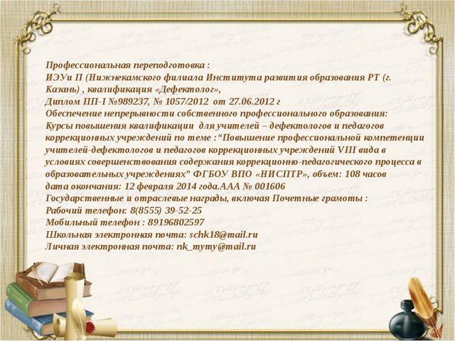 Профессиональная переподготовка : ИЭУи П (Нижнекамского филиала Института раз...