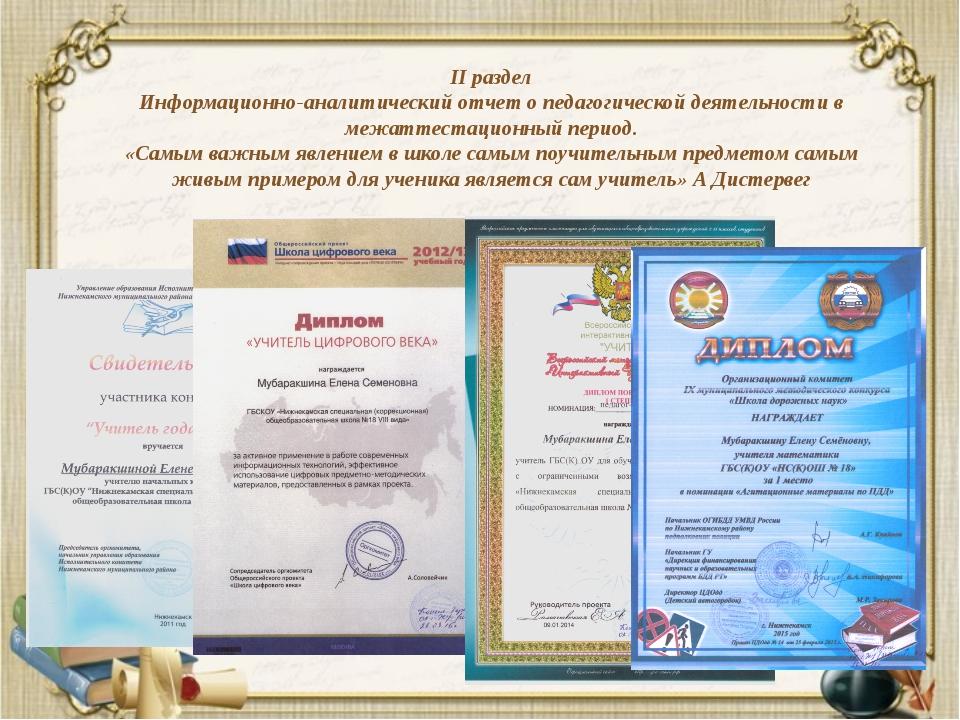 II раздел Информационно-аналитический отчет о педагогической деятельности в м...