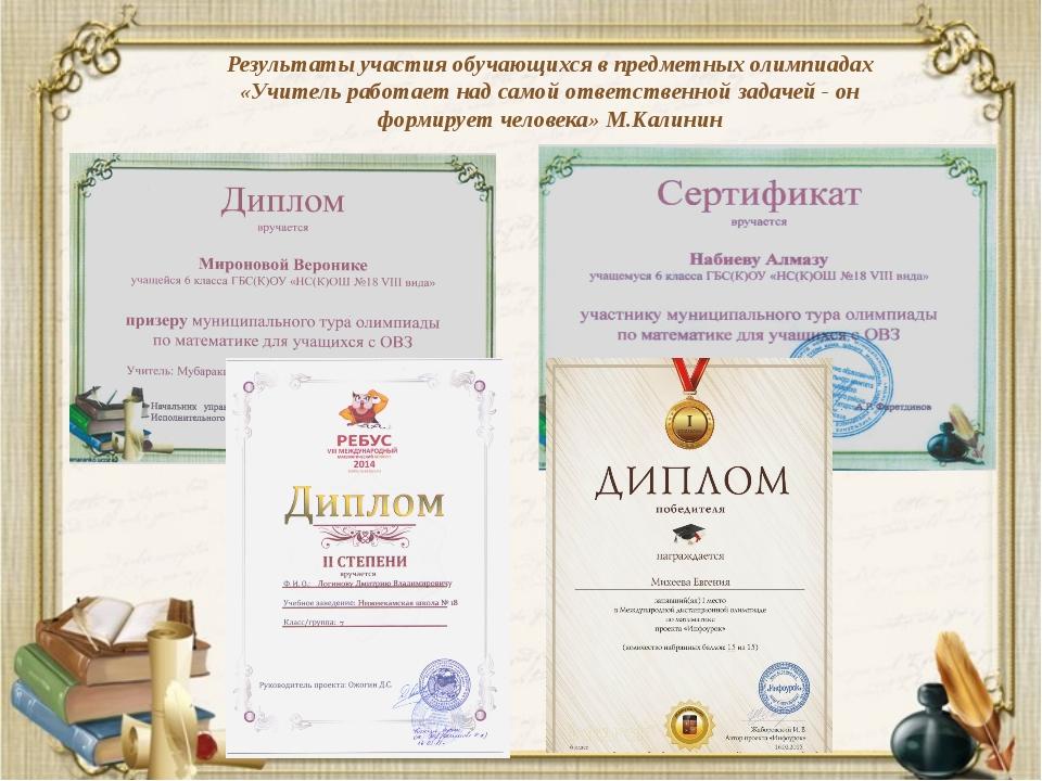 Результаты участия обучающихся в предметных олимпиадах «Учитель работает над...