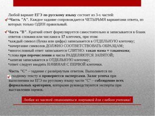 """Любой вариант ЕГЭ по русскому языку состоит из 3-х частей: Часть """"А"""". Каждое"""