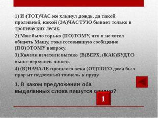 Коллекция аргументов Самопожертвование. Любовь к ближнему. 1) Выдающийся рус