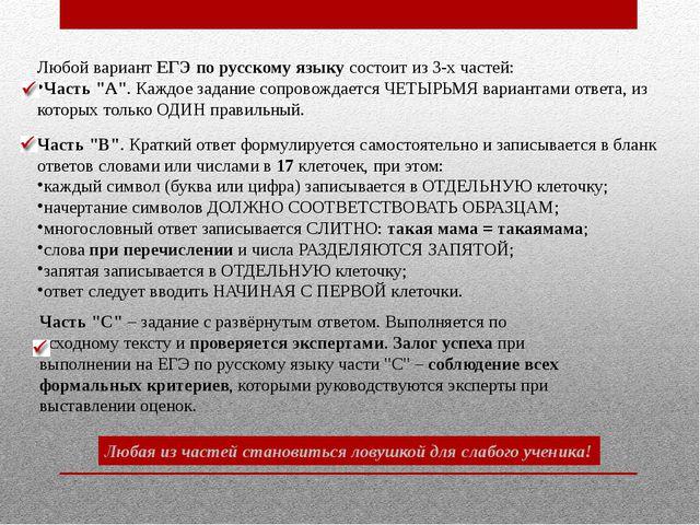 """Любой вариант ЕГЭ по русскому языку состоит из 3-х частей: Часть """"А"""". Каждое..."""