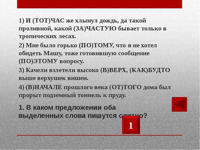 Коллекция аргументов Самопожертвование. Любовь к ближнему. 1) Выдающийся рус...
