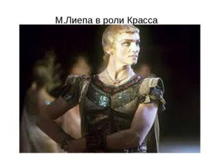М.Лиепа в роли Красса