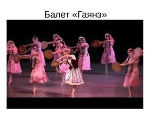 Балет «Гаянэ»