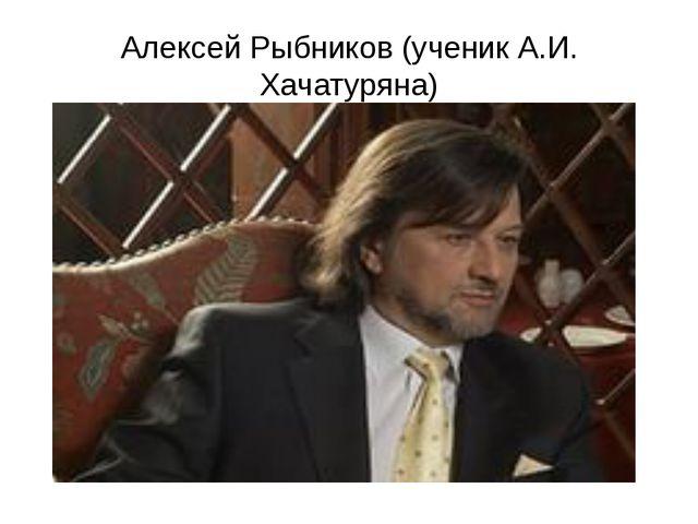 Алексей Рыбников (ученик А.И. Хачатуряна)