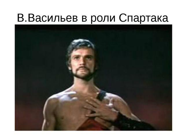 В.Васильев в роли Спартака