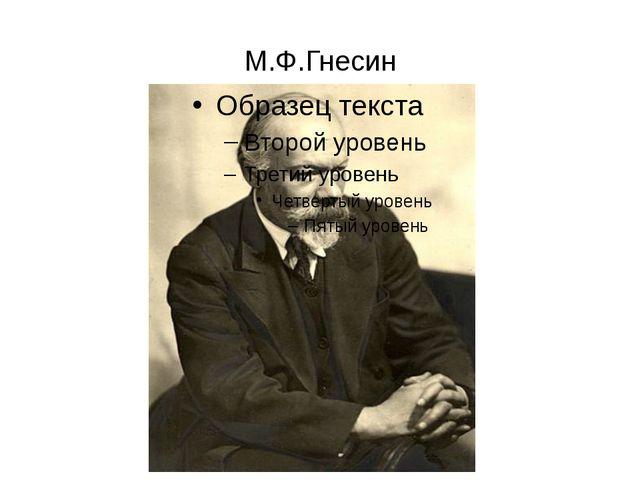 М.Ф.Гнесин