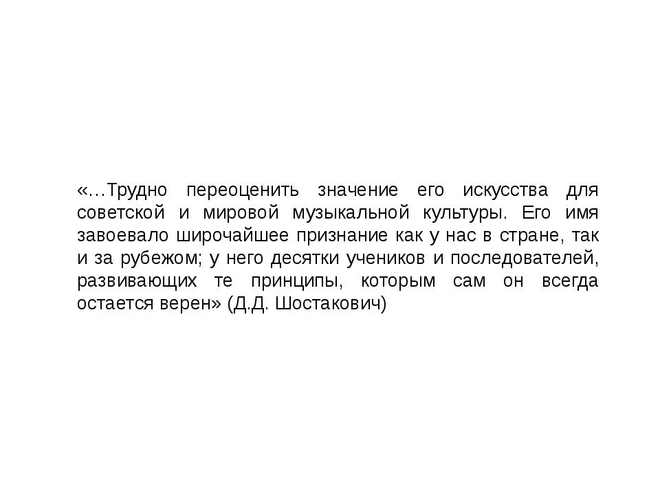 «…Трудно переоценить значение его искусства для советской и мировой музыкальн...