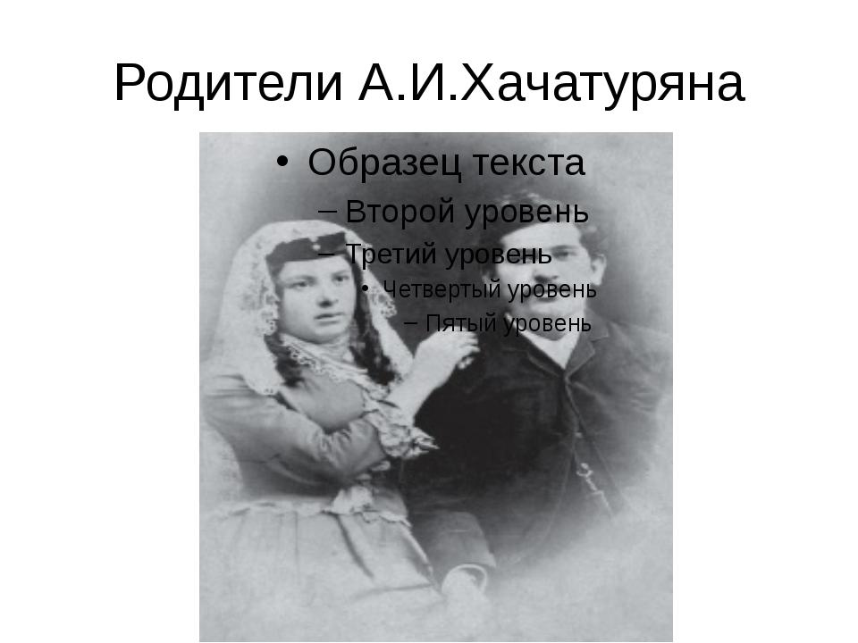 Родители А.И.Хачатуряна