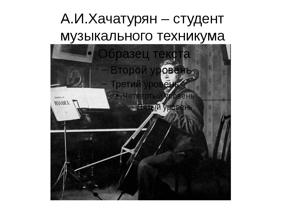 А.И.Хачатурян – студент музыкального техникума