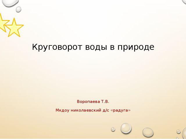 Круговорот воды в природе Воропаева Т.В. Мкдоу николаевский д/с «радуга»