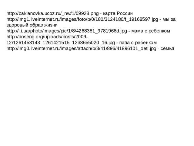 http://baklanovka.ucoz.ru/_nw/1/09928.png - карта России http://img1.liveinte...