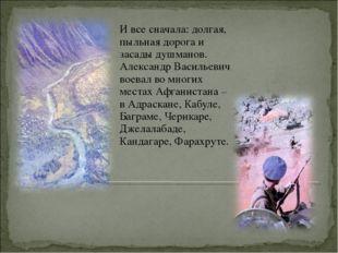 И все сначала: долгая, пыльная дорога и засады душманов. Александр Васильевич