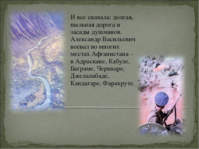И все сначала: долгая, пыльная дорога и засады душманов. Александр Васильевич...