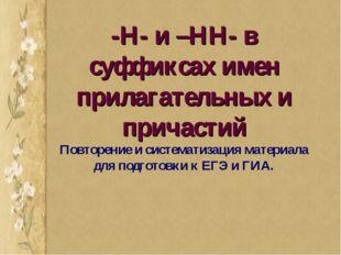 -Н- и –НН- в суффиксах имен прилагательных и причастий Повторение и системати
