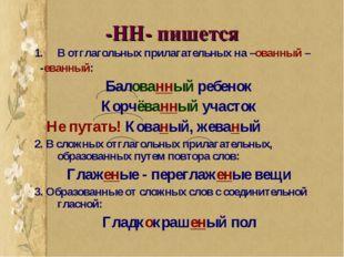 -НН- пишется В отглагольных прилагательных на –ованный – -еванный: Балованный