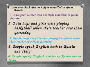 4. Last year both Ann and Kate travelled to Great Britain. 6. People speak En