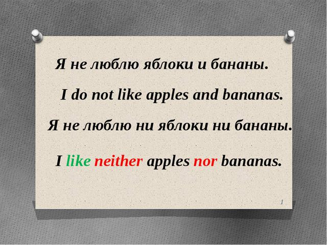 Я не люблю яблоки и бананы. I do not like apples and bananas. Я не люблю ни...