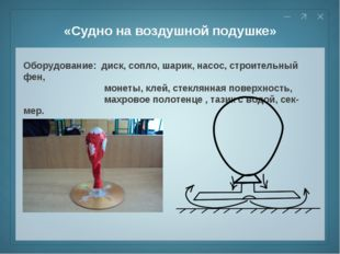 «Судно на воздушной подушке» Оборудование: диск, сопло, шарик, насос, строите