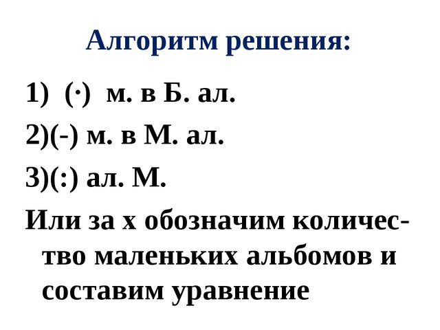 Алгоритм решения: 1) (∙) м. в Б. ал. (-) м. в М. ал. (:) ал. М. Или за х обоз...