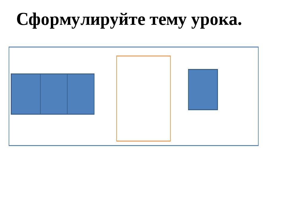 Сформулируйте тему урока. : ∙ ?