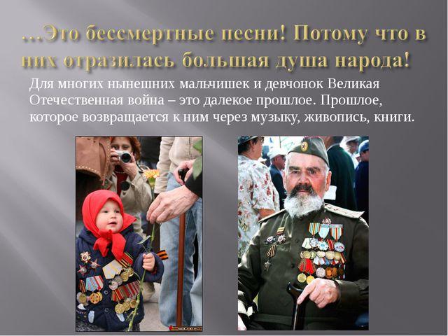 Для многих нынешних мальчишек и девчонок Великая Отечественная война – это да...