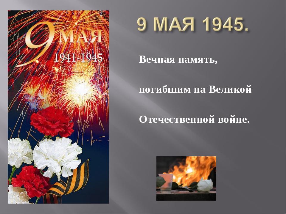 Вечная память, погибшим на Великой Отечественной войне.