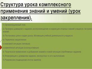 Структура урока комплексного применения знаний и умений (урок закрепления). 1