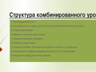 Структура комбинированного урока. 1) Организационный этап. 2) Постановка цели