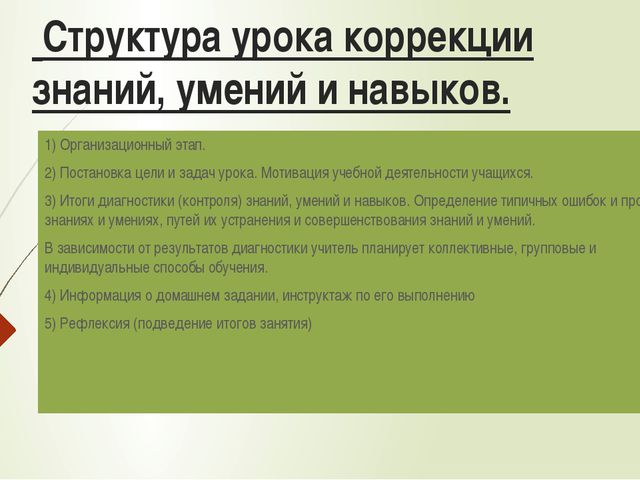 Структура урока коррекции знаний, умений и навыков. 1) Организационный этап....
