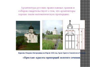 Пропорции Покровского Собора на Красной площади в Москве определяются восемью