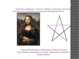 Сандро Ботичелли «Рождение Венеры» (около 1485 г). Пропорции Венеры выполнен