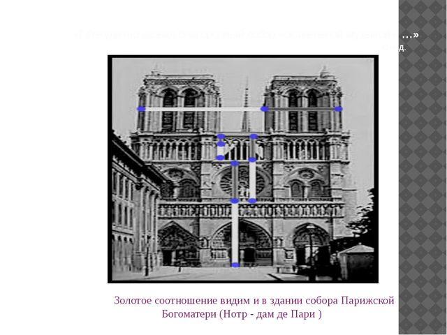 Архитектура русских православных храмов и соборов свидетельствует о том, что...